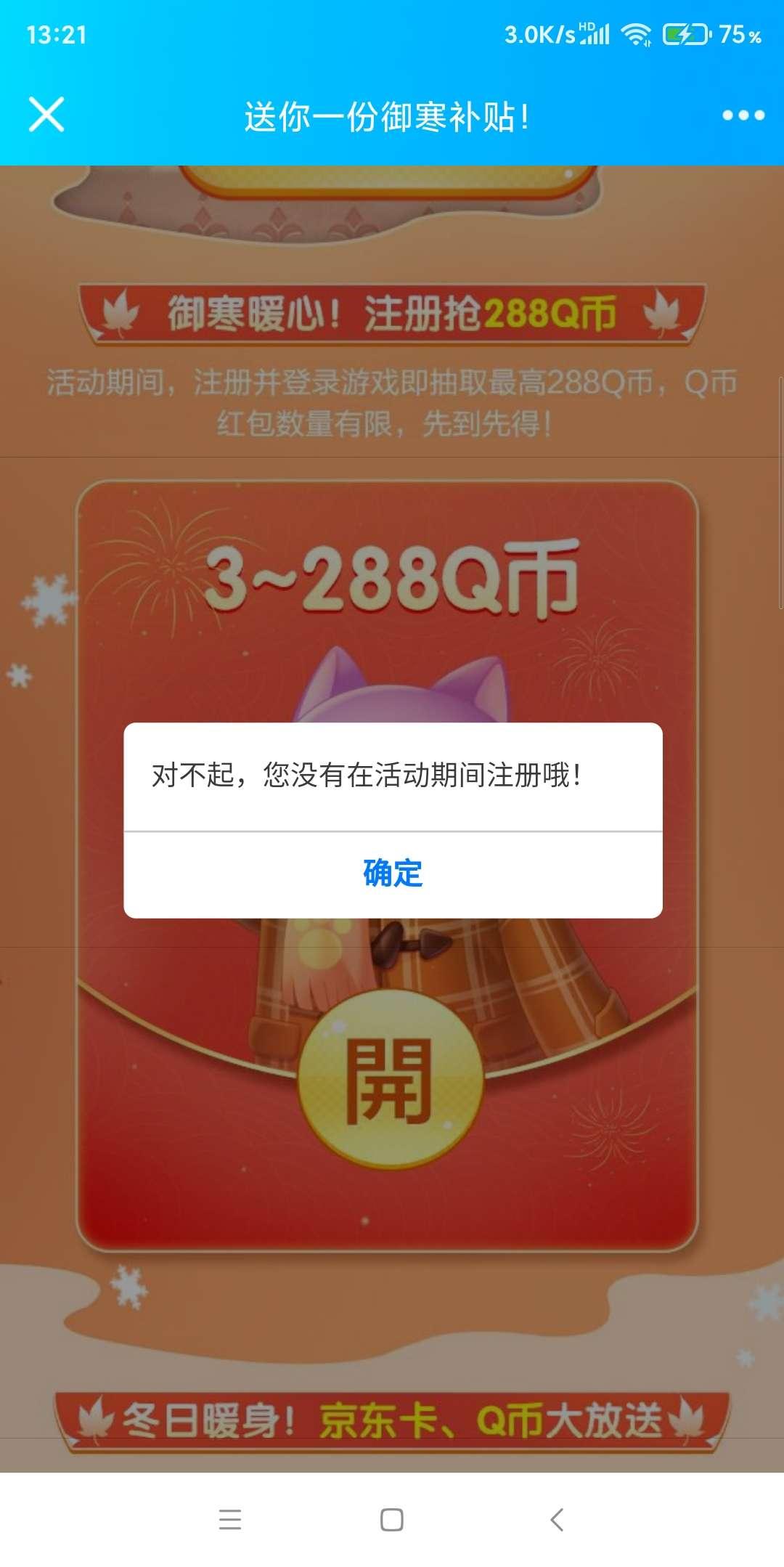 【虚拟物品】天天爱消除注册抽3-288Q币-聚合资源网