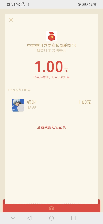【现金红包】香河县答题抽奖-聚合资源网