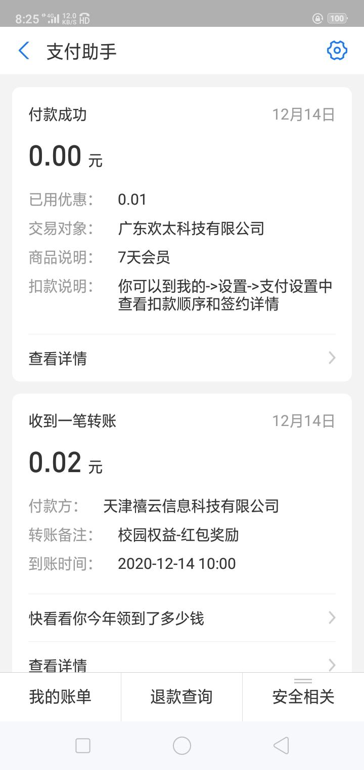 【虚拟物品】OPPO商城7天会员-聚合资源网