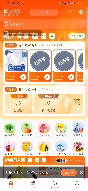 【现金红包】橙心优选社区电商领红包-聚合资源网