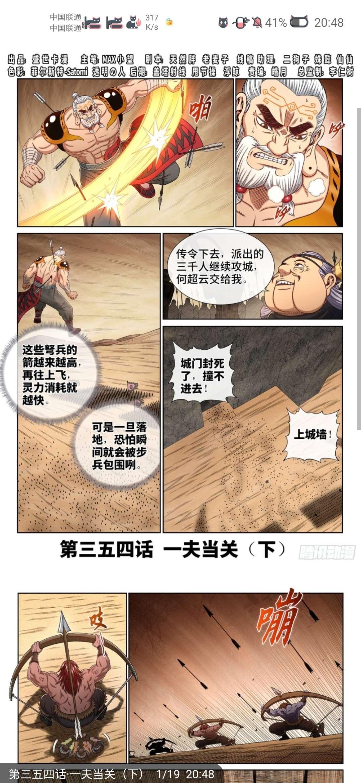 【漫画更新】我是大神仙   第三五四话-小柚妹站