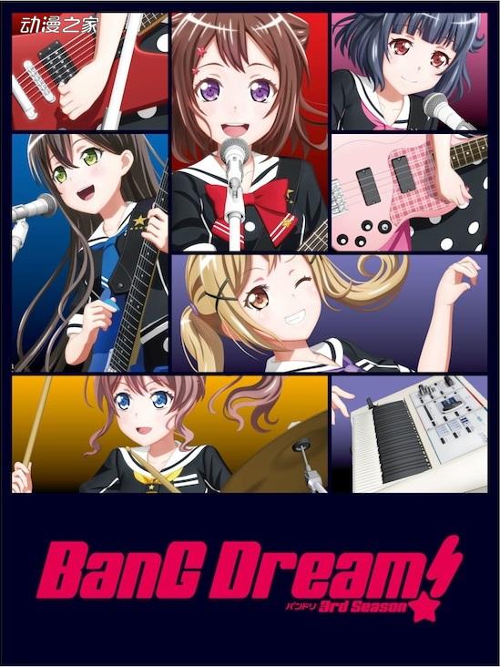 【动漫更新】BanG Dream! 少女乐团派对!