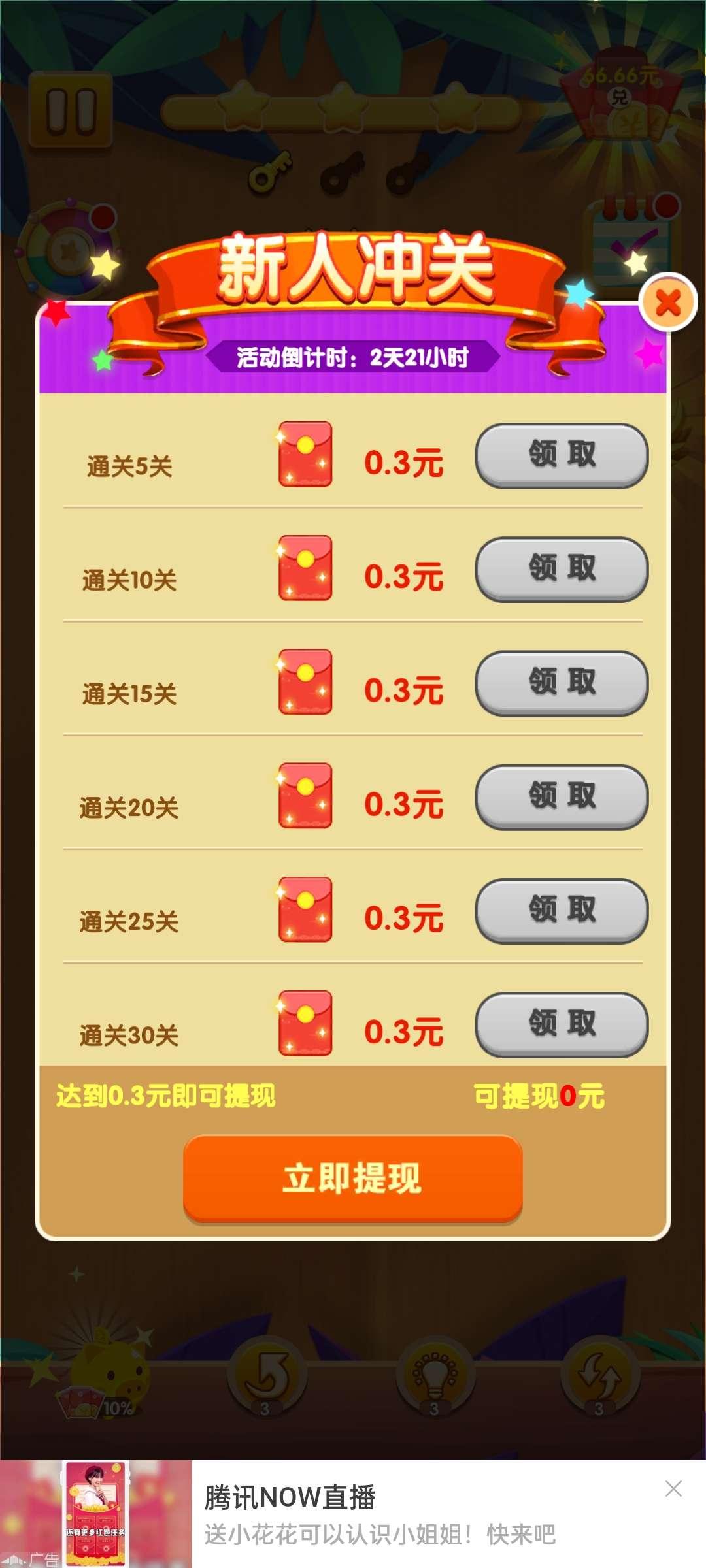 方块消消乐玩游戏提现0.3r