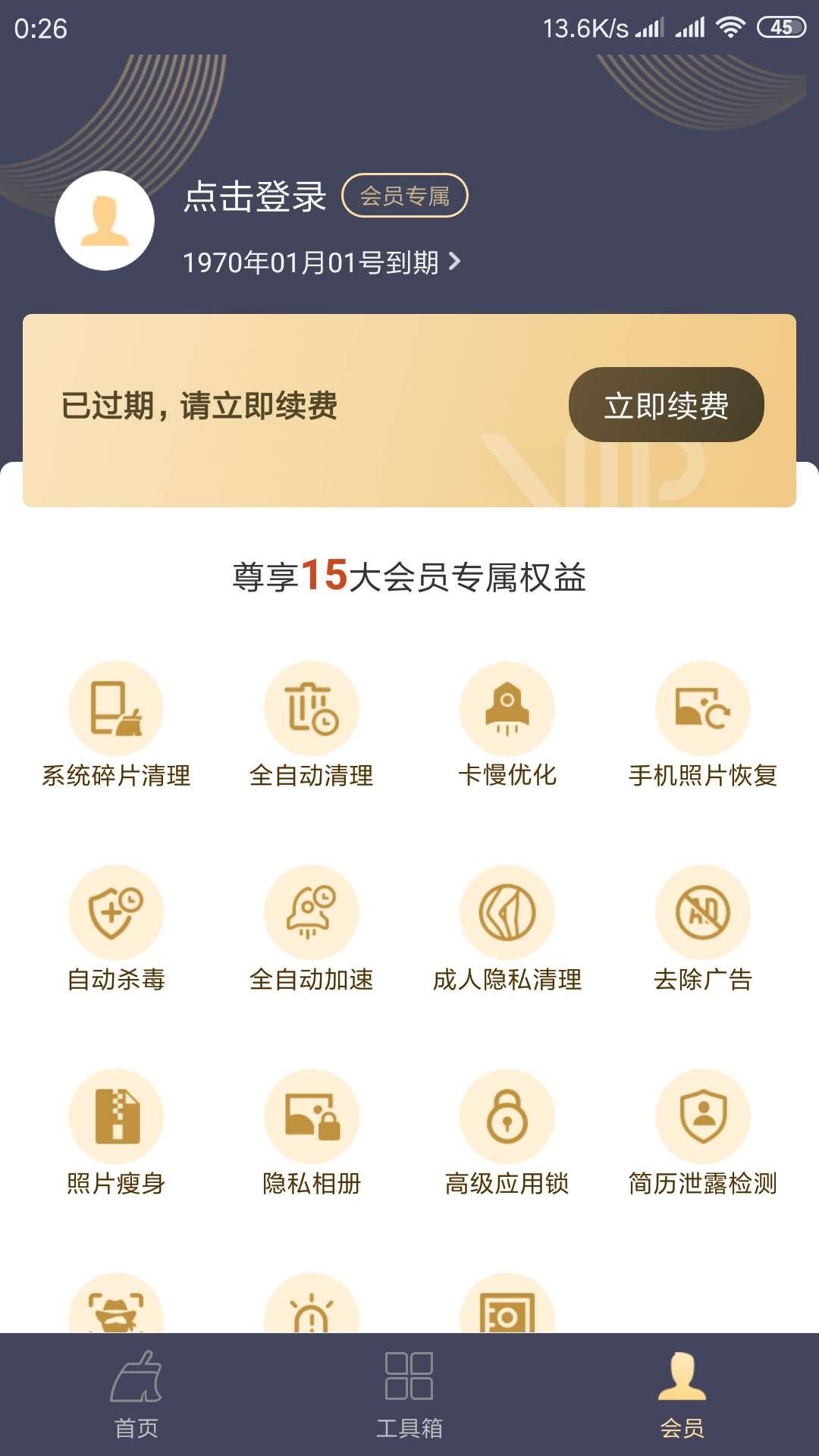 猎豹清理大师 6.19.8 最新免登录会员去广版