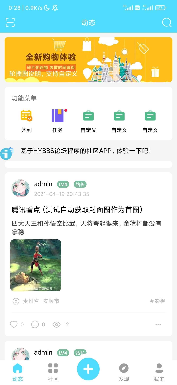 安利墙超好看的社区UI源码(v5.0)