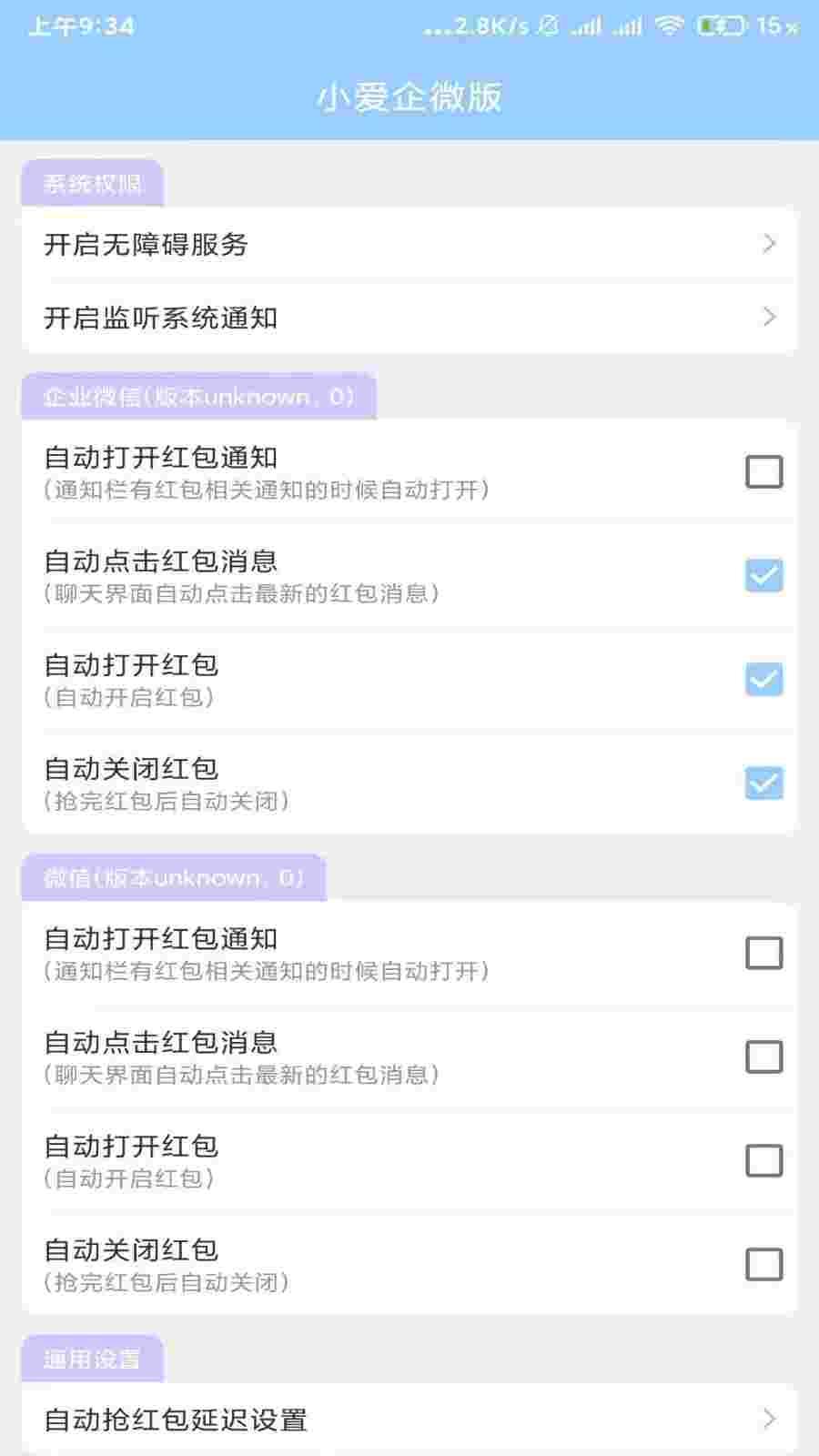 企业微信自动抢红包