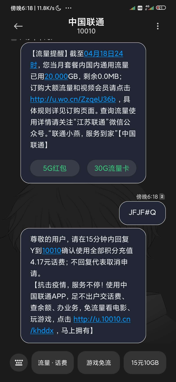 中国联通积分换话费