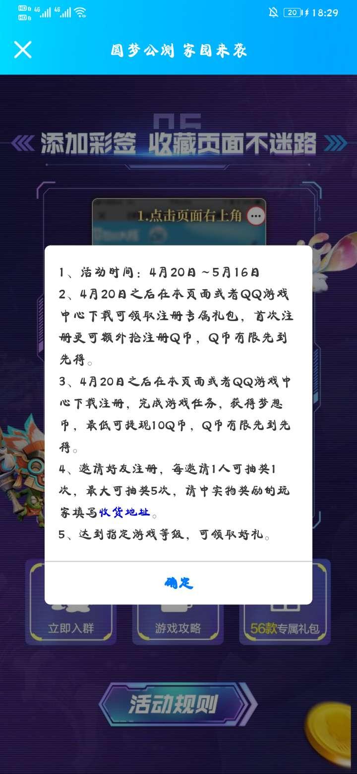 梦想新大陆注册领qb