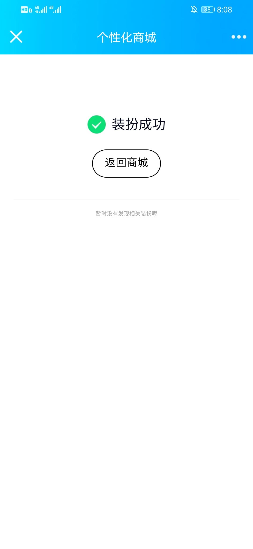 QQ最新气泡主题分享