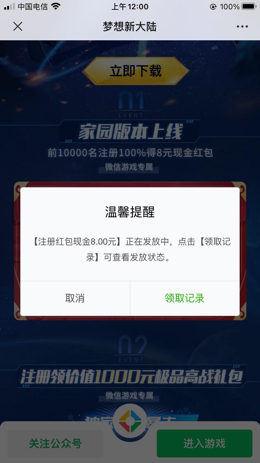 梦想新大陆手游微信新一期试玩领8-88元微信红包奖励