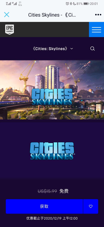 图片[1]-Epic免费领《Cities: Skylines》-老友薅羊毛活动线报网