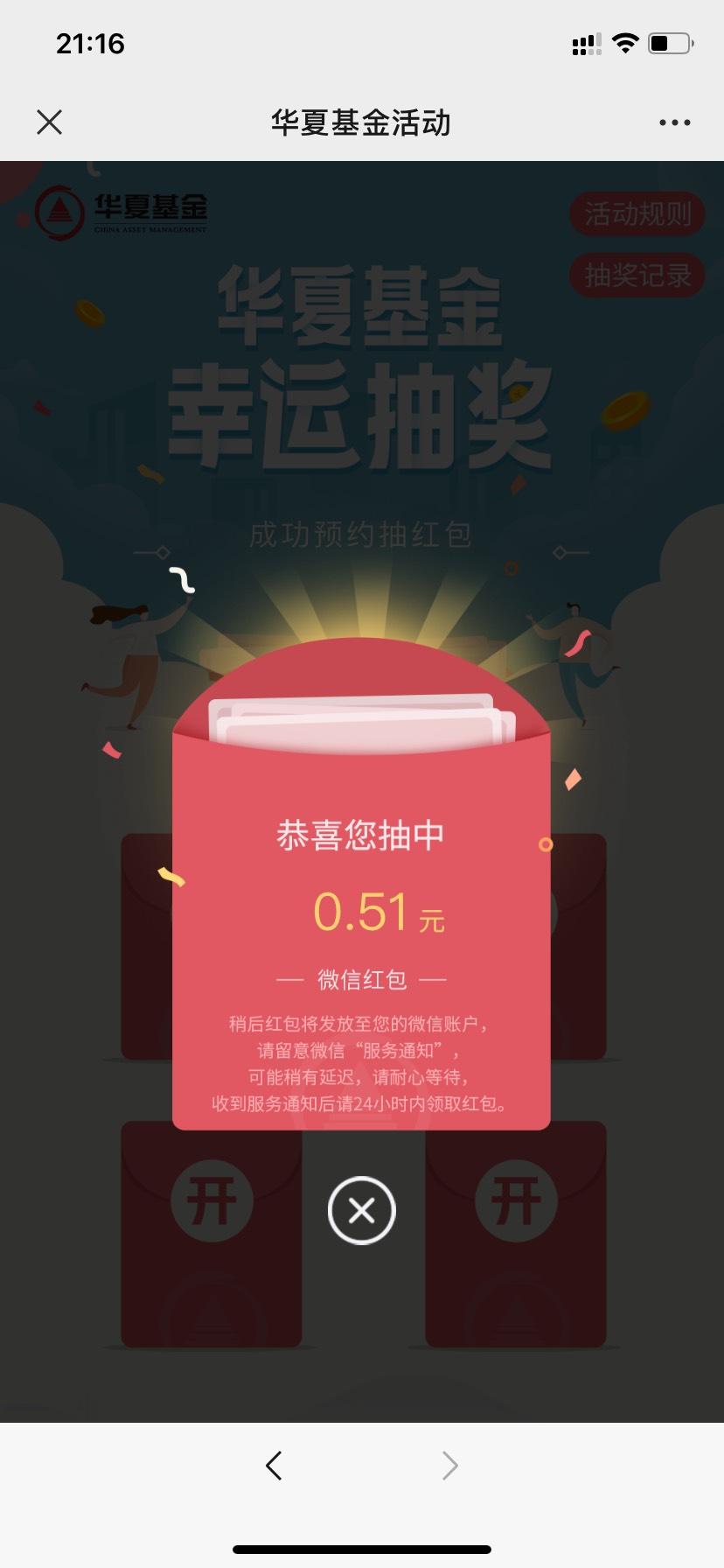 图片[2]-华夏基金抽微信红包-老友薅羊毛活动线报网