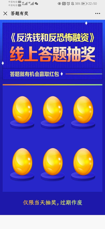 图片[3]-国盛证券答题抽红包-老友薅羊毛活动线报网