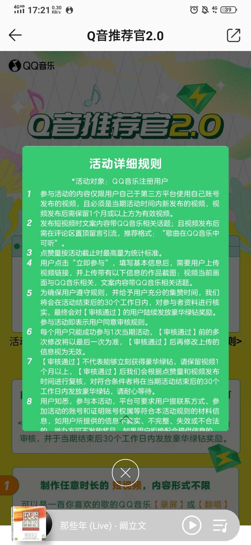 QQ音乐年费会员便宜撸!!!(第二期)