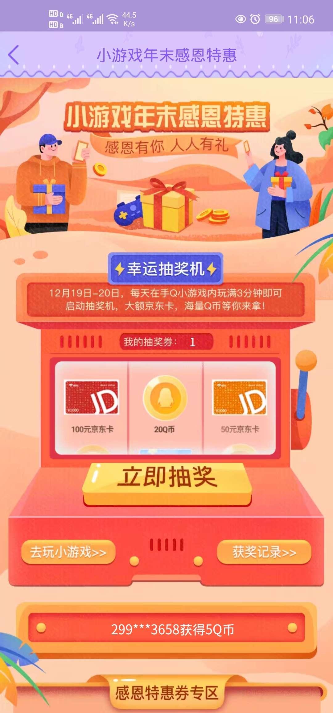 图片[1]-QQ小游戏抽Q币奖励-老友薅羊毛活动线报网