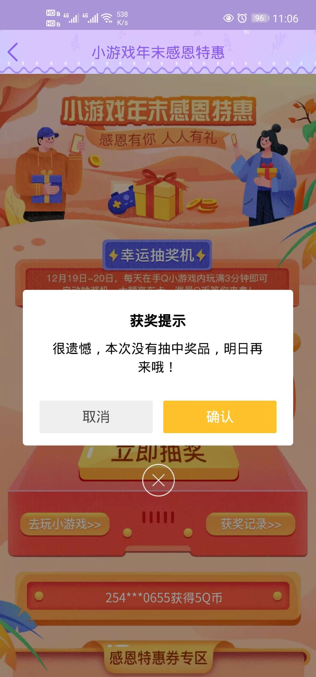 图片[2]-QQ小游戏抽Q币奖励-老友薅羊毛活动线报网