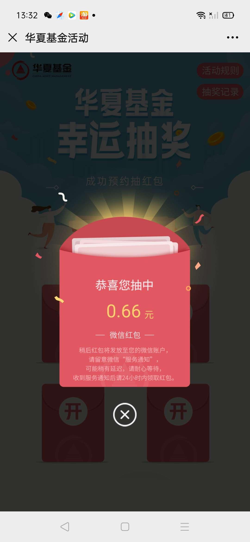 微信预约华夏基金抽红包插图2
