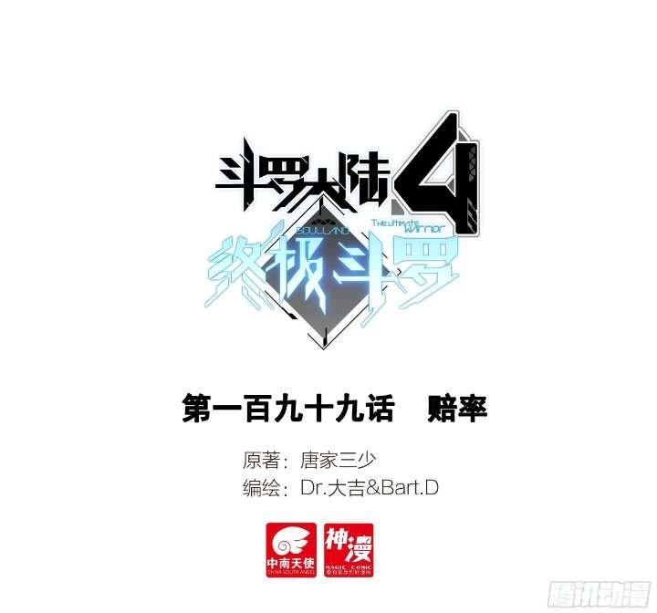 【贺新】【漫画更新】《斗罗大陆4终极斗罗》总199~200话-小柚妹站