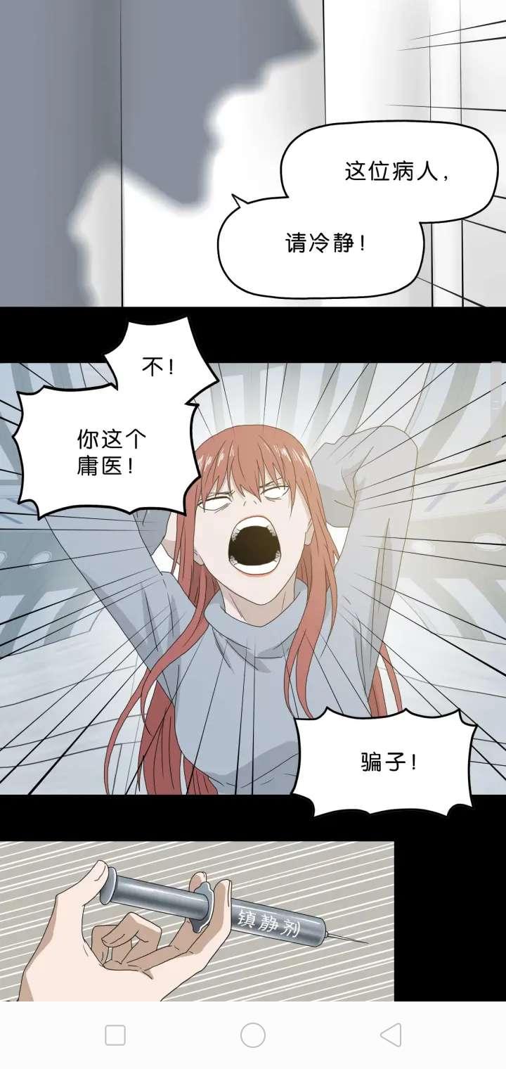 【漫画】你疯了!,二次元男竖屏