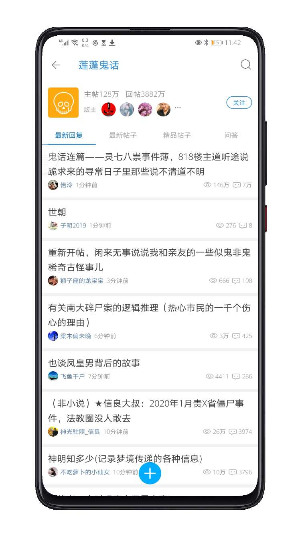 天涯社区v7.1.6★内容创作、知识分享兴趣社交平