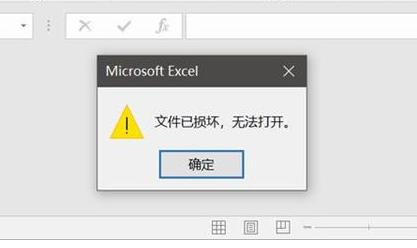 用excel修复工具教程修复excel文件