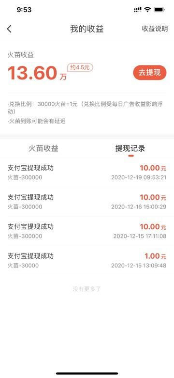 图片[1]-火山攒火苗撸10-30元红包-老友薅羊毛活动线报网