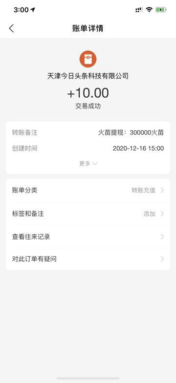 图片[2]-火山攒火苗撸10-30元红包-老友薅羊毛活动线报网