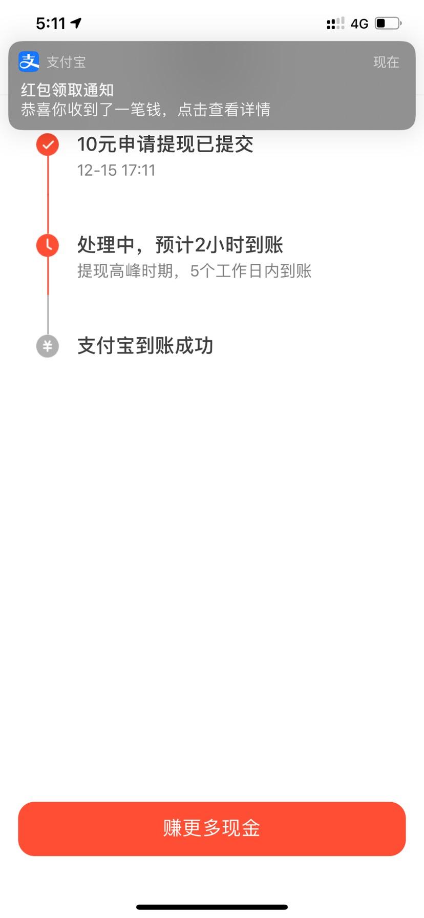 图片[4]-火山攒火苗撸10-30元红包-老友薅羊毛活动线报网
