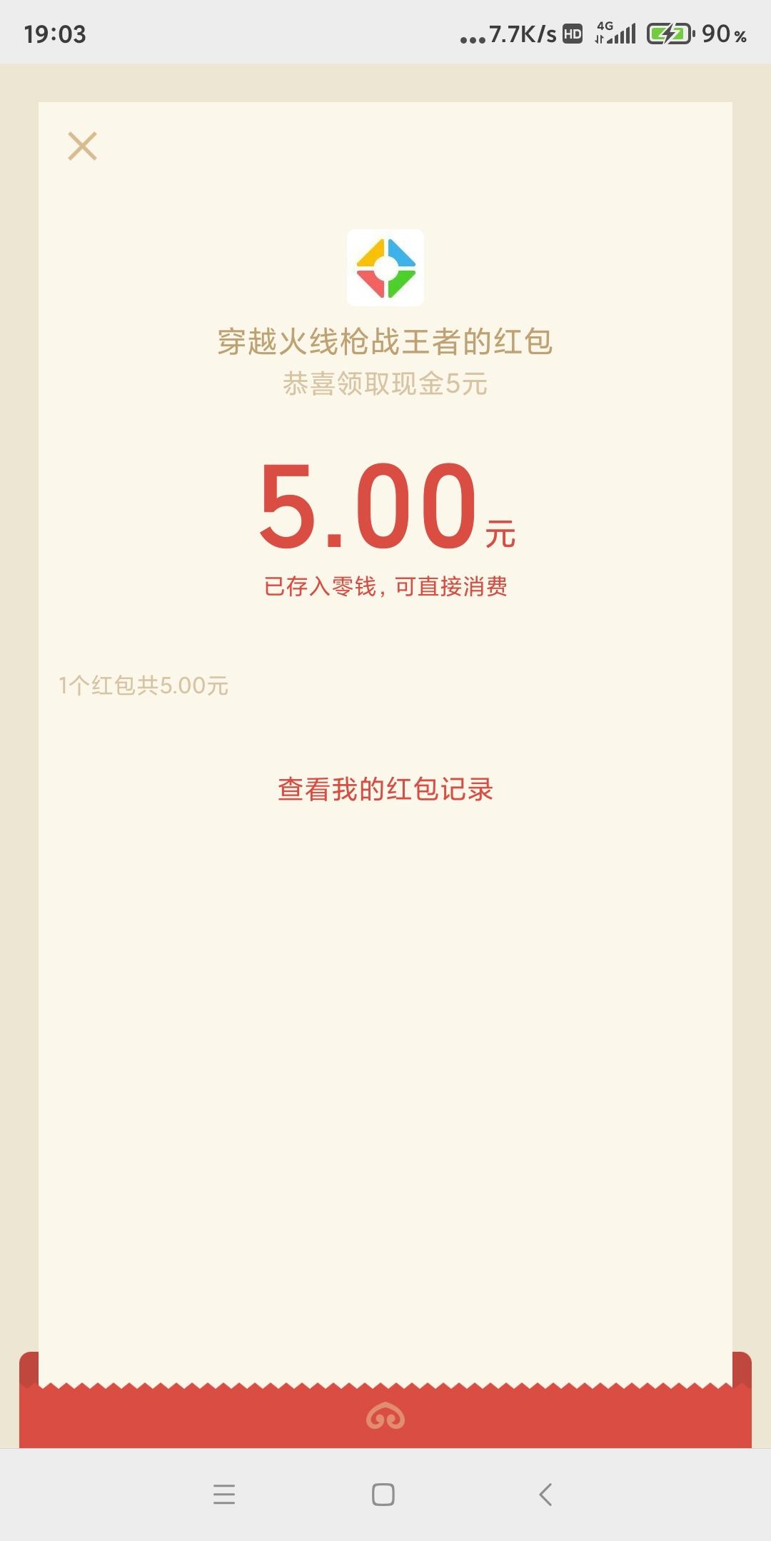 图片[3]-穿越火线手游登录抽5-55元-老友薅羊毛活动线报网