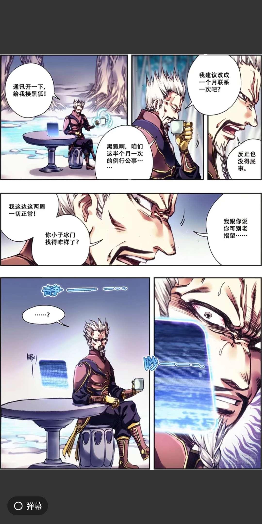 【漫画更新】星海镖师473