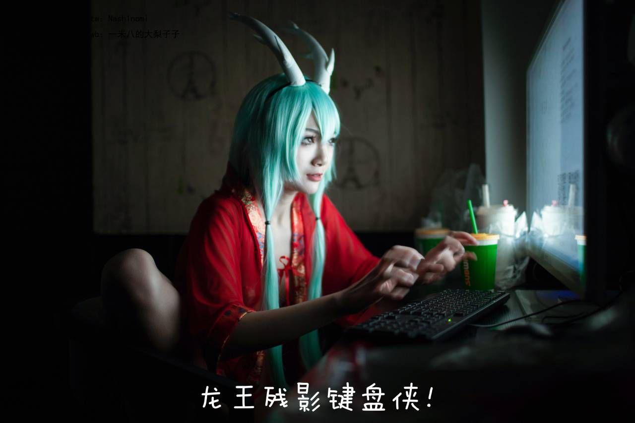 【cos】龙王,火影忍者邪恶图红豆-小柚妹站