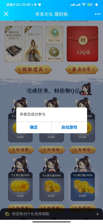 图片[1]-鸿图之下QQ最低可领取20Q币-老友薅羊毛活动线报网