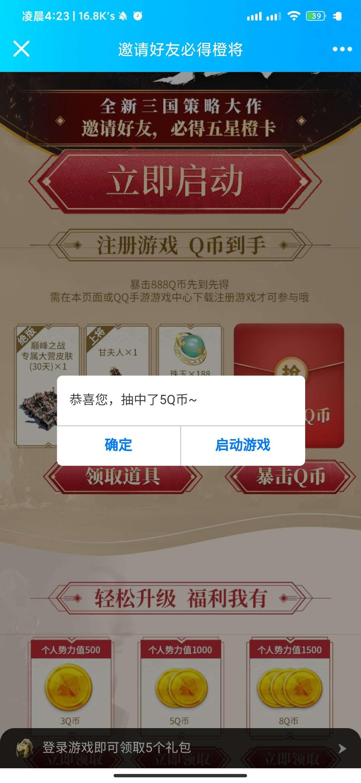 图片[2]-鸿图之下QQ最低可领取20Q币-老友薅羊毛活动线报网