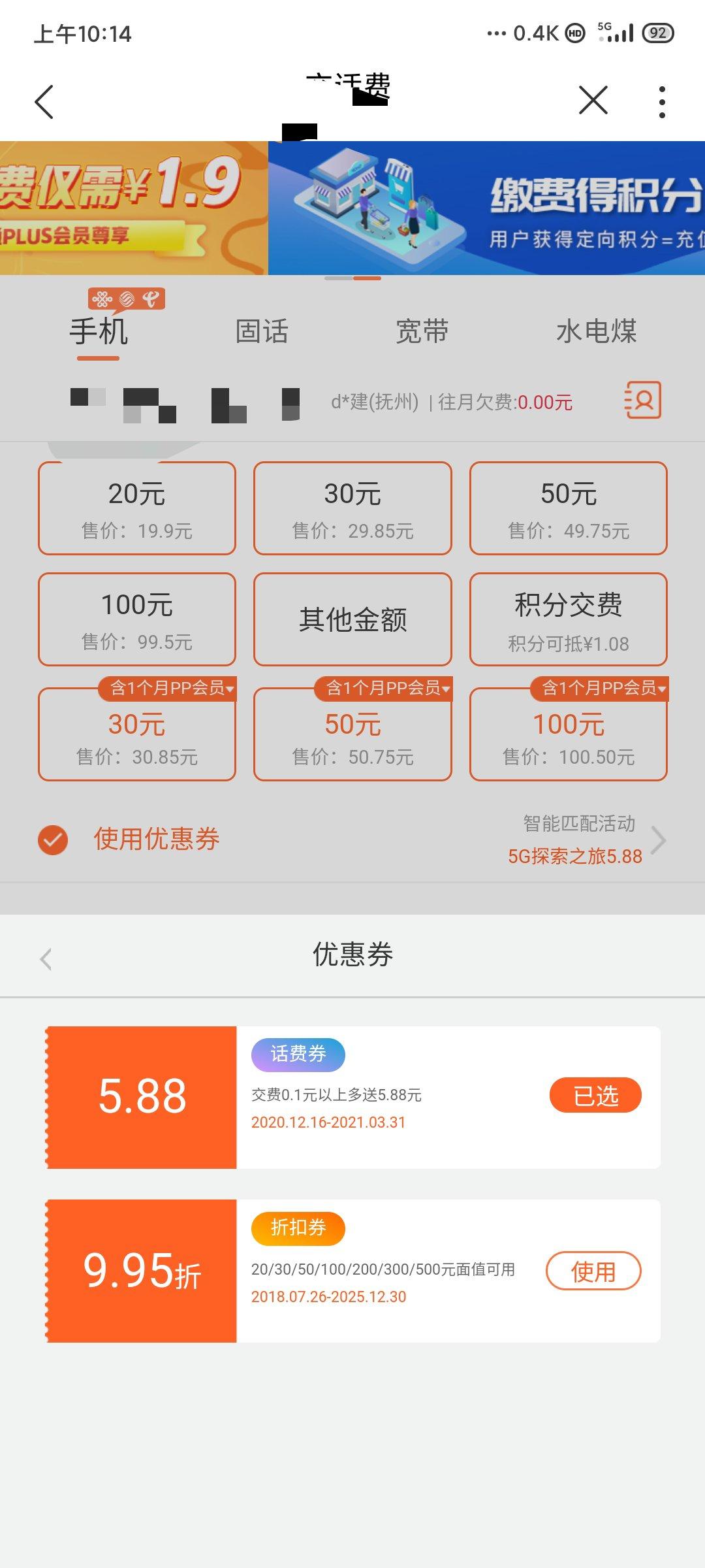 图片[2]-江西联通 幸运用户0.1充5.88话费-老友薅羊毛活动线报网
