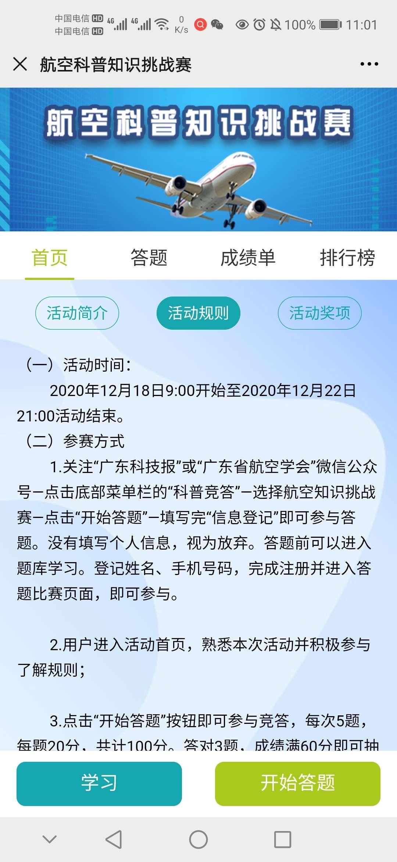 图片[2]-广东科技报答题抽红包-老友薅羊毛活动线报网