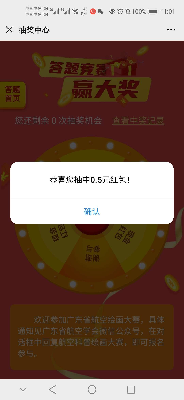 图片[3]-广东科技报答题抽红包-老友薅羊毛活动线报网