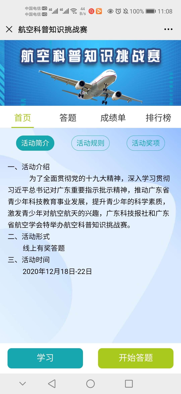 图片[1]-广东科技报答题抽红包-老友薅羊毛活动线报网