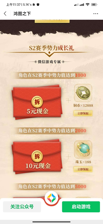 图片[2]-鸿图之下幸运用户完成任务领红包-老友薅羊毛活动线报网