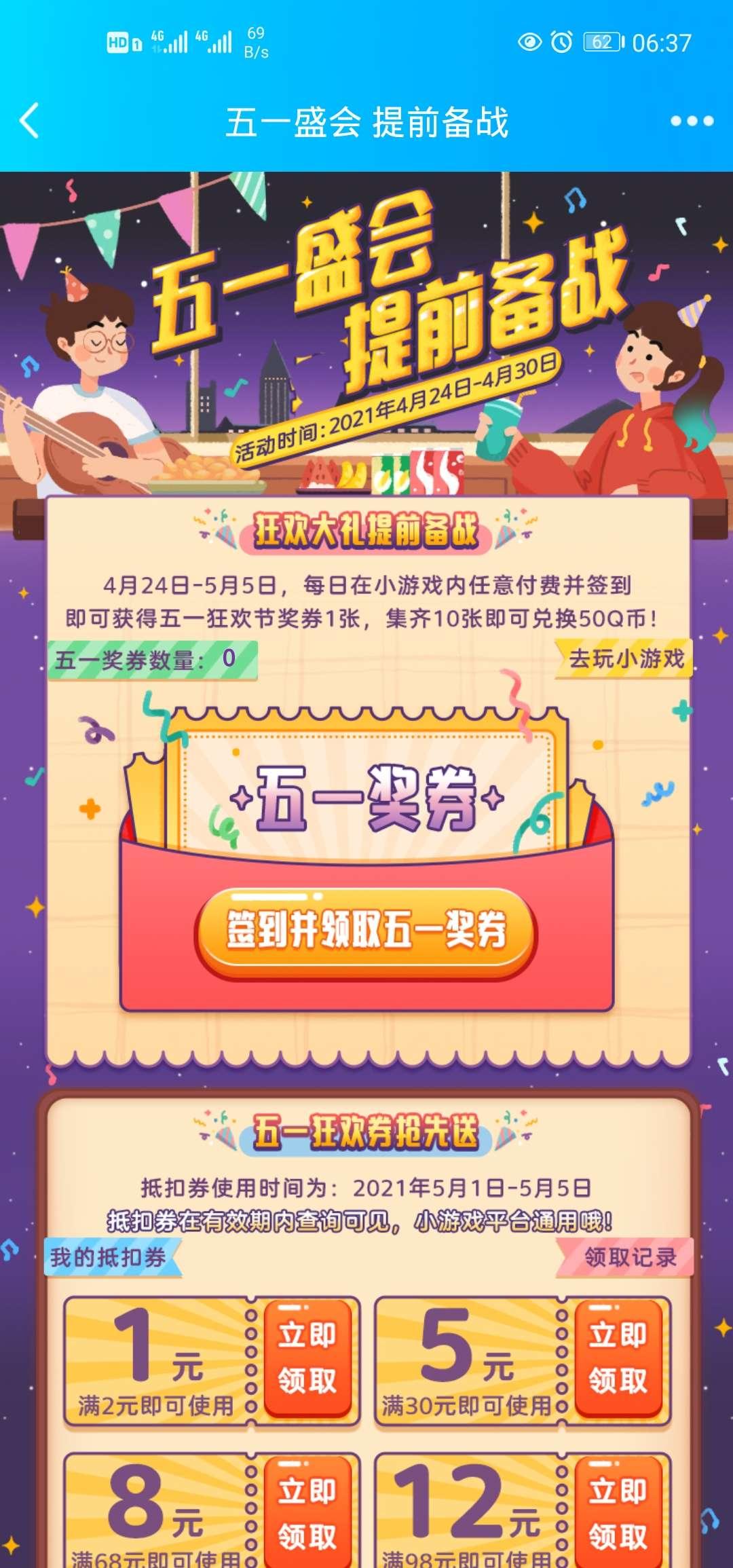QQ小游戏五一狂欢领50Q币