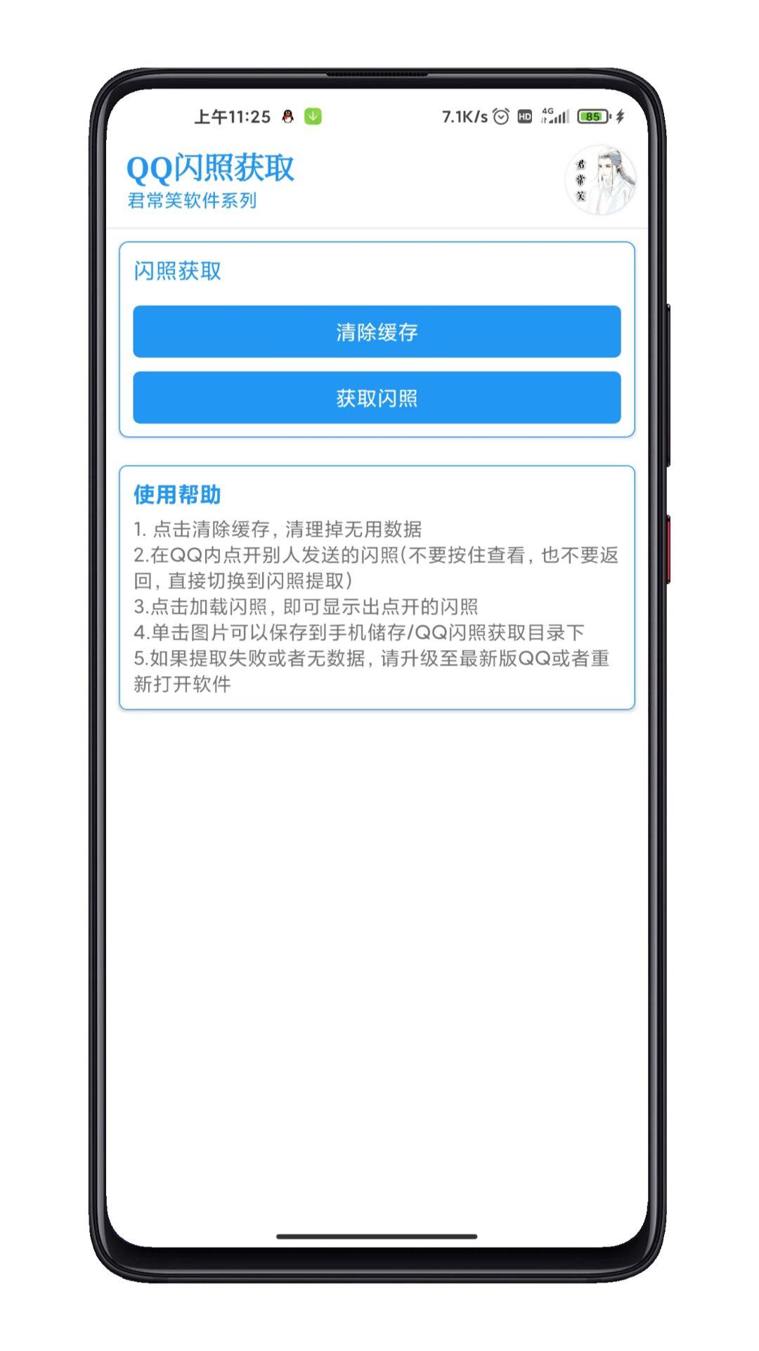 安卓版QQ闪照获取软件工具