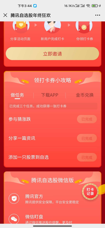 图片[1]-腾讯自选股年终奖领红包-老友薅羊毛活动线报网