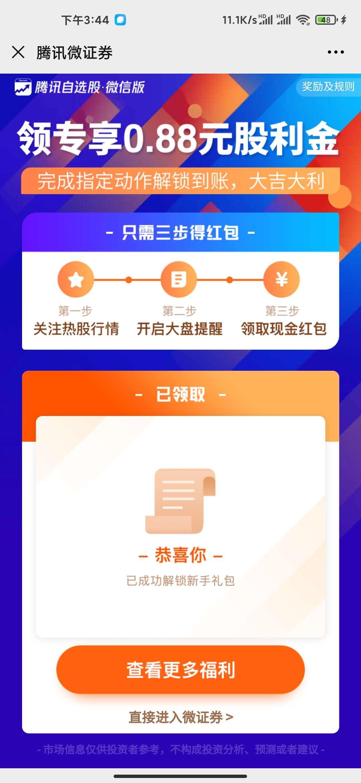 图片[3]-腾讯自选股年终奖领红包-老友薅羊毛活动线报网
