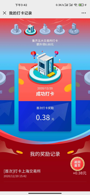 图片[2]-腾讯自选股年终奖领红包-老友薅羊毛活动线报网