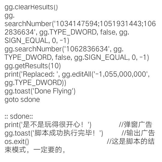 gg写脚本基本语言