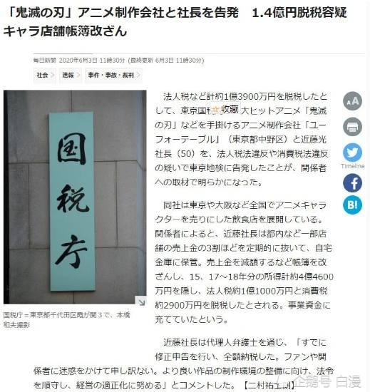 【资讯】动画制作公司ufotable逃税 曾制作《fate ze
