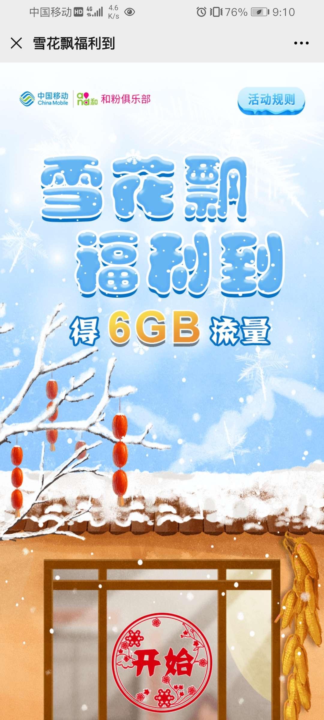 图片[1]-中国移动免费送流量 白瞟?-老友薅羊毛活动线报网