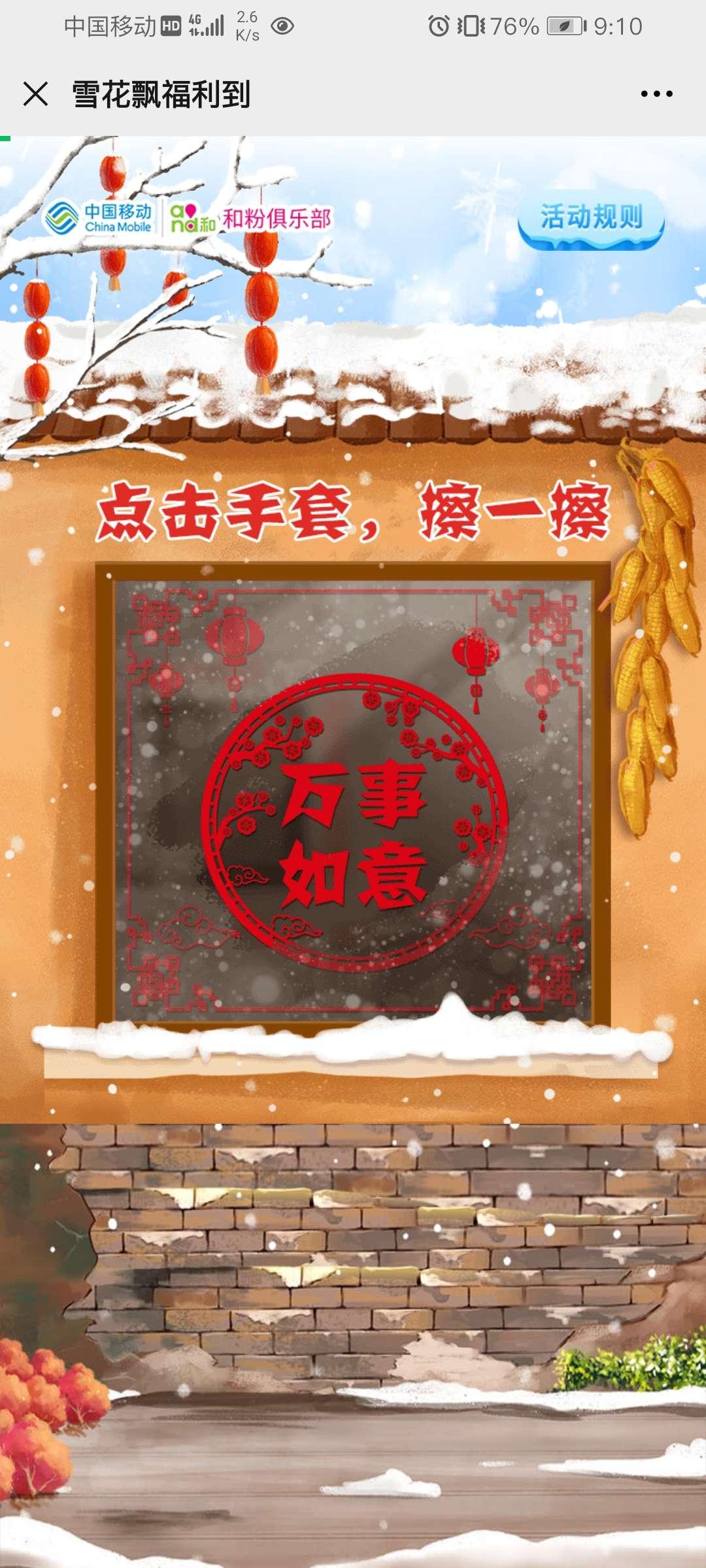 图片[2]-中国移动免费送流量 白瞟?-老友薅羊毛活动线报网