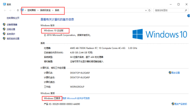 windows10序列号永久激活win10教程