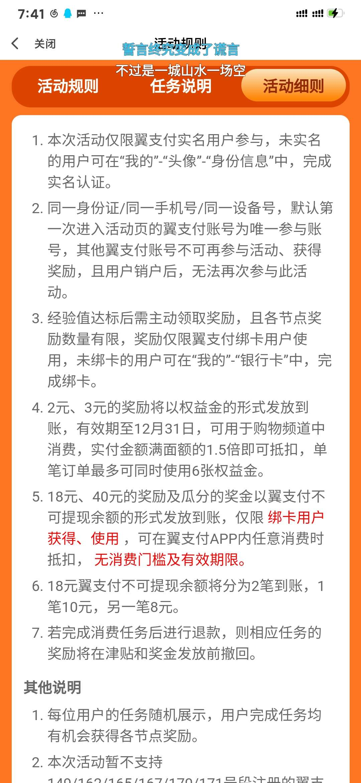 图片[5]-翼支付领65购物津贴-老友薅羊毛活动线报网