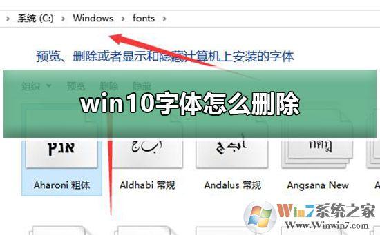Win10字体怎么删除?两种Win10删除字体教程